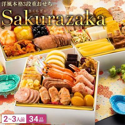2022年博多久松洋風おせち「Sakurazaka」