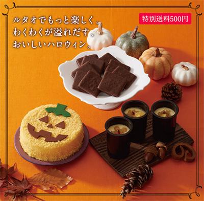 ハロウィンの限定ケーキ「ルタオ」02