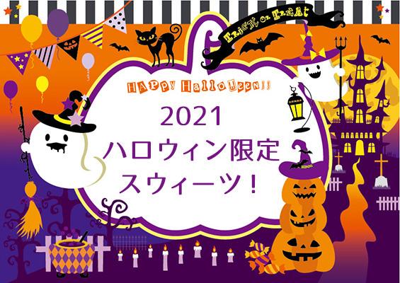 2021年ハロウィン限定スイーツ特集