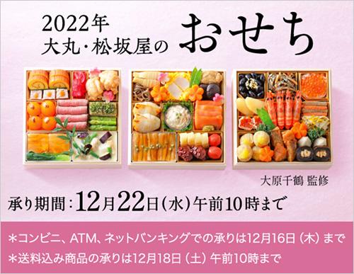 2022年大丸松坂屋のおせち特集