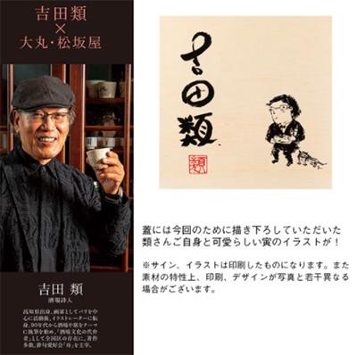 大丸松坂屋限定「吉田類コラボおせち」02
