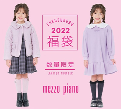 2022年「メゾピアノ」福袋の内容A