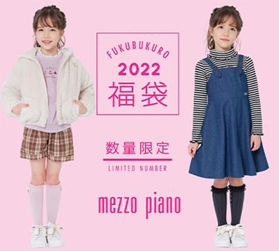 2022年「メゾピアノ」福袋の内容B